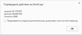 Определение местоположение пользователя с помощью HTML5 и JavaScript